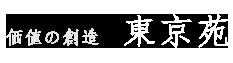 焼肉東京苑|創業1977年元祖10秒ロース